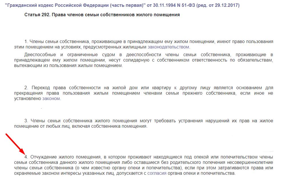 Статья 292 ЖК РФ
