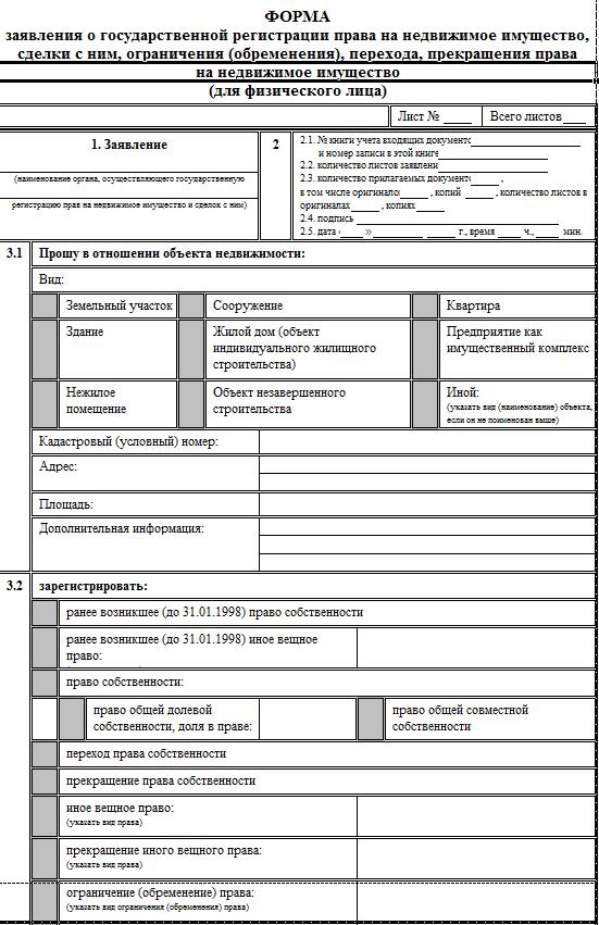 Форма заявления о гос регистрации права на недвижимость