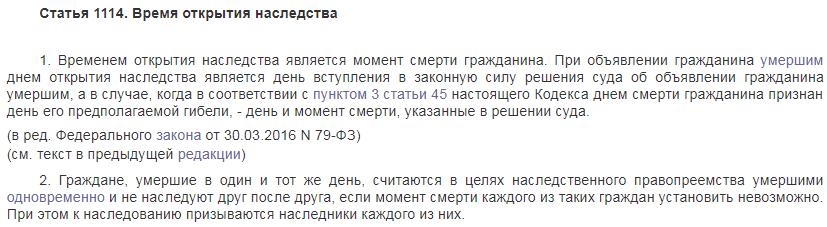 Статья 1114 ГК РФ