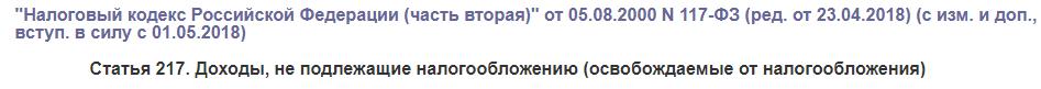 Статья 217 налогового кодекса РФ