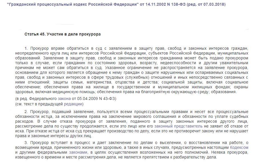 Статья 45 ГПК РФ