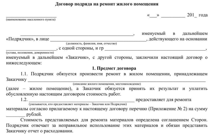 Предмет договора подряда