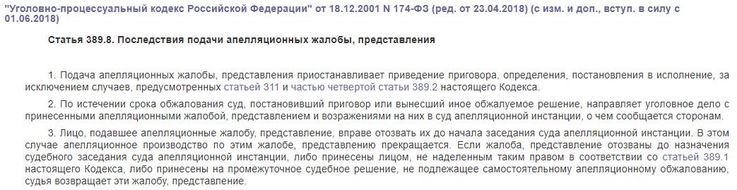 Статья 389.8 УПК РФ