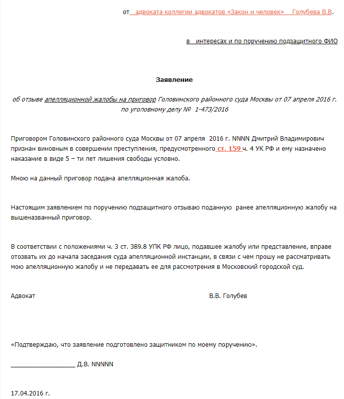 Заявление об отзыве апеляционной жалобы