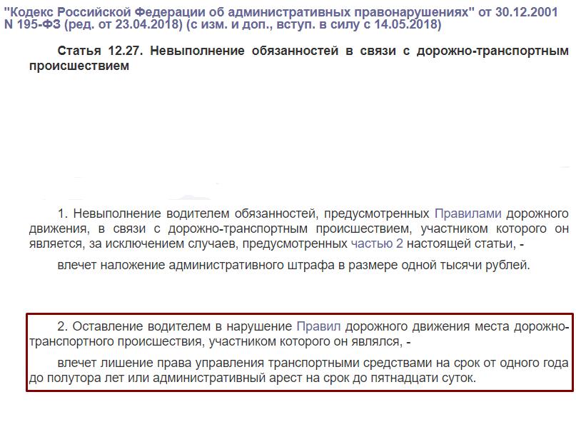 КОАП РФ статья 12.27
