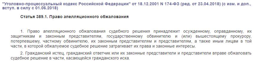 Статья 389.1 УПК РФ