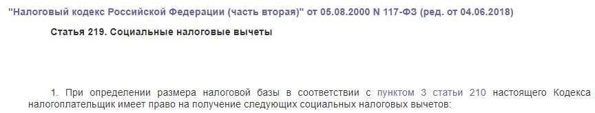 НК РФ статья 219
