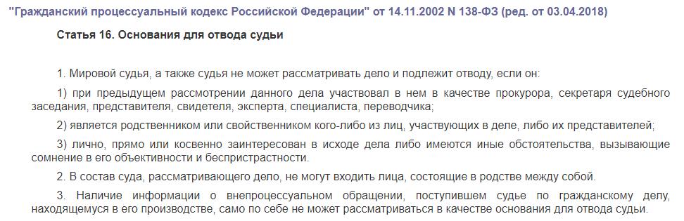 Статья 16 ГК РФ