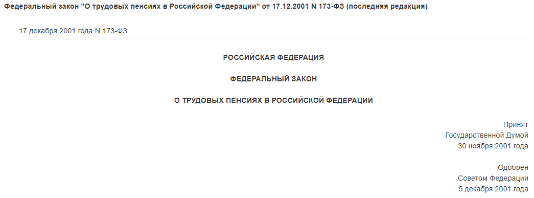 ФЗ 173