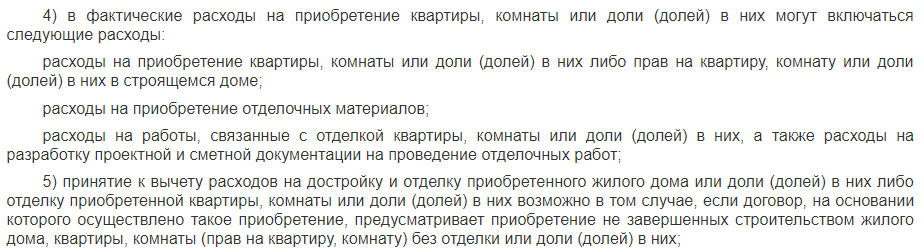 Статья 220 НК РФ