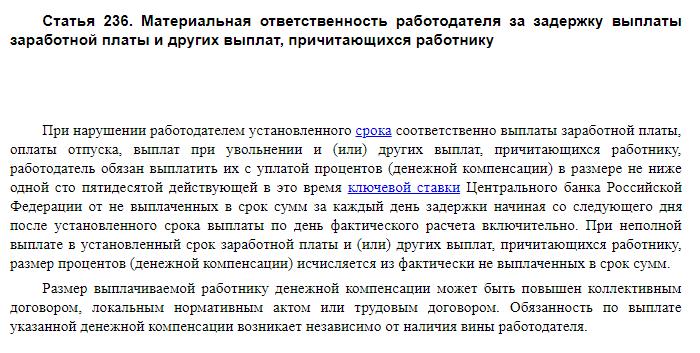 Статья 236