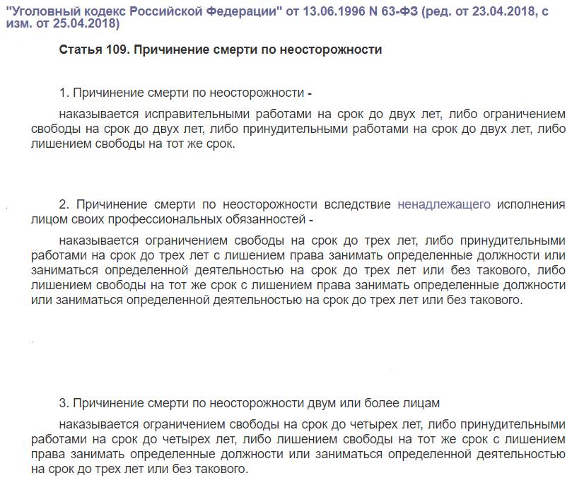 Статья 109 УК РФ