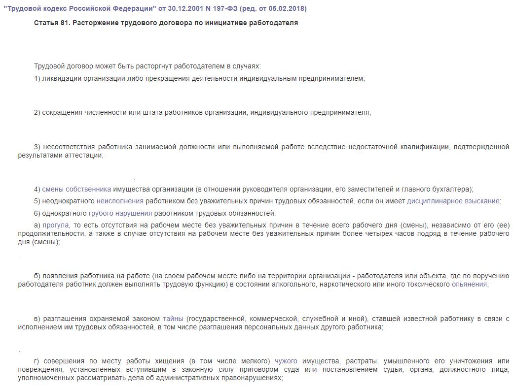 Статья 88 ТК РФ