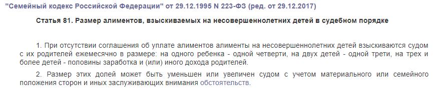 Статья 81 семейного кодекса РФ