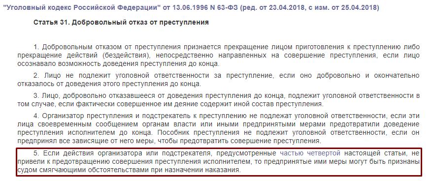 УК РФ Статья 31