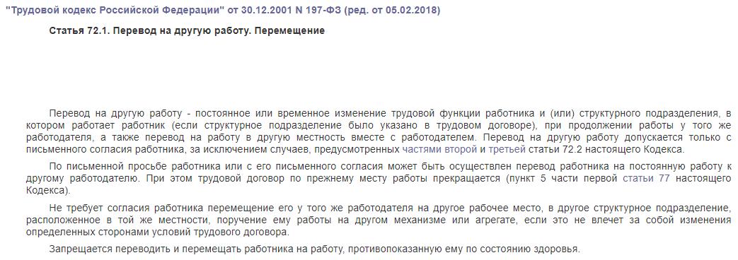 Статья 72.1 ТК РФ