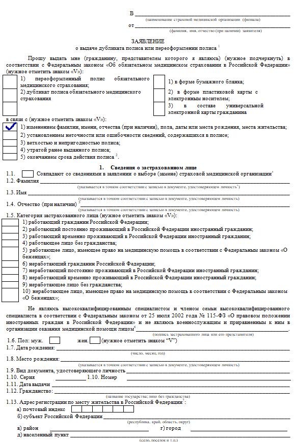 Образец заявление на замену полиса ОМС