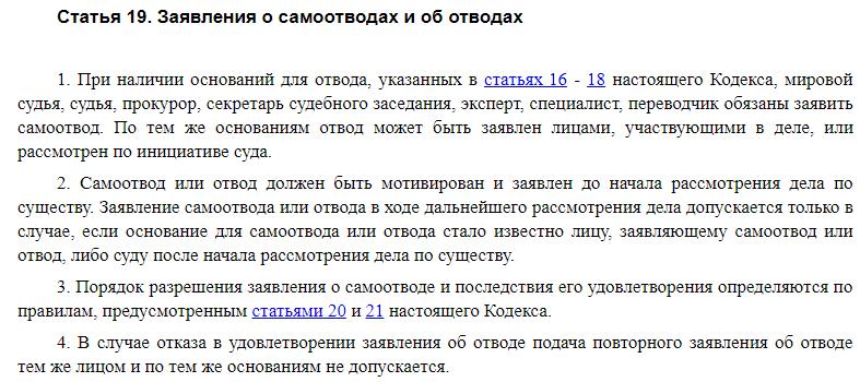 Статья 19 заявление о самоотводах