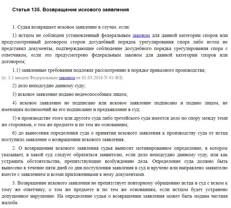 Статья 135 Возвращение искового заявления