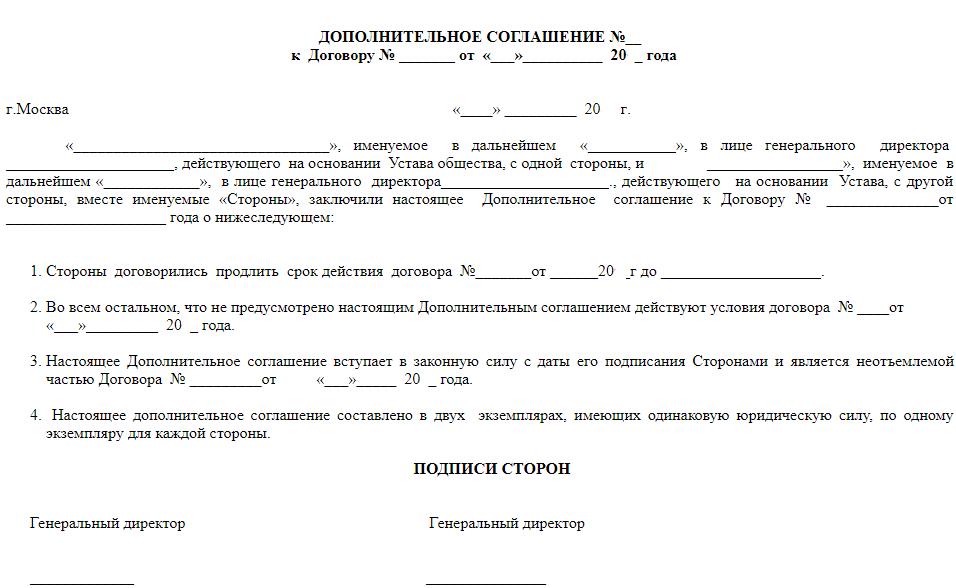 Соглашение о продлении срока действия договора