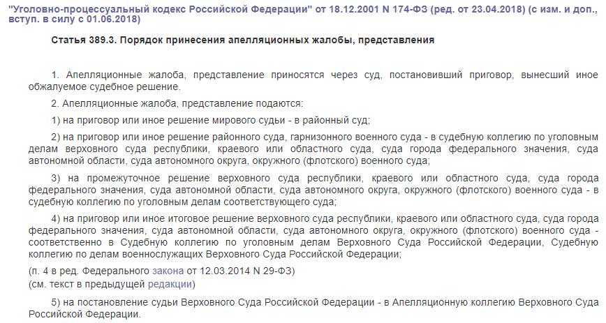 УПК РФ статья 389.3