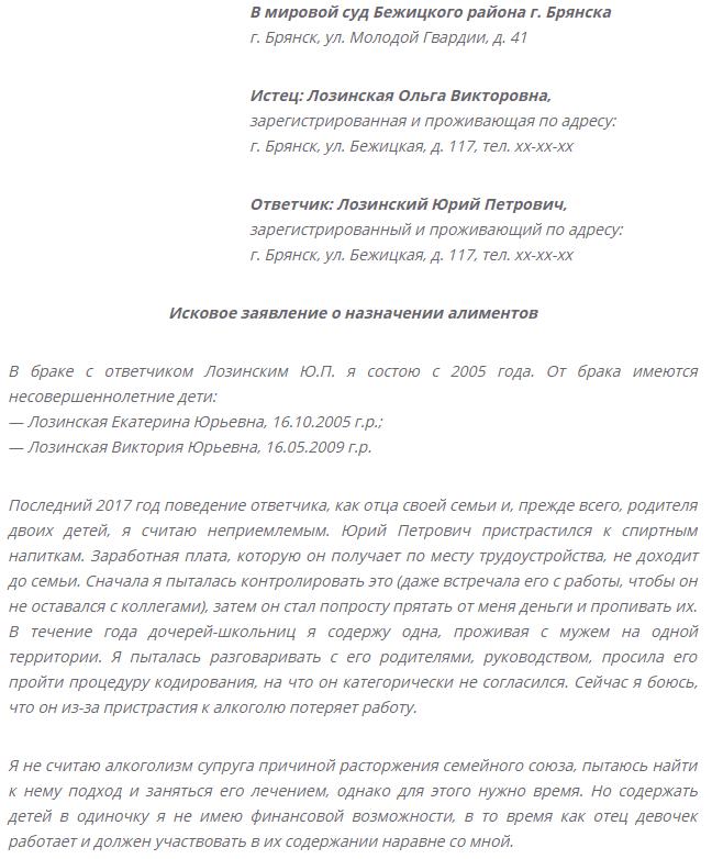 Исковое заявление о назначении алиментов