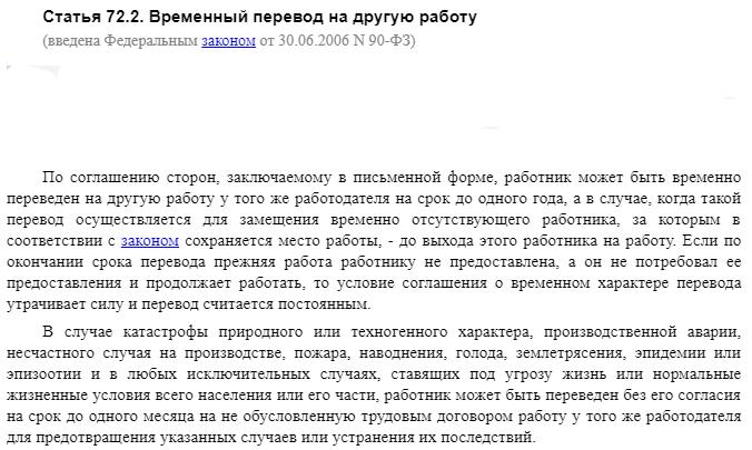 Статья 72.2 ТК РФ