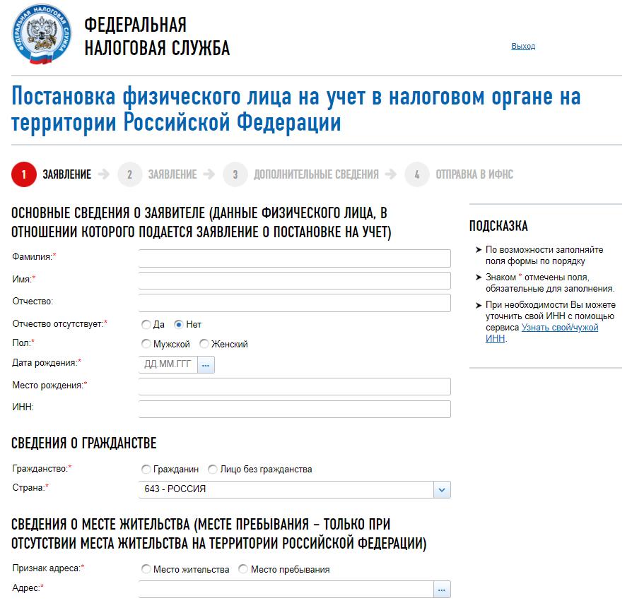 Заявление на ИНН онлайн