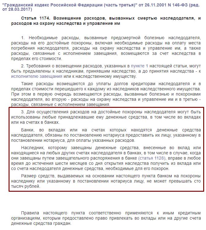 Статья 1174 ГК РФ
