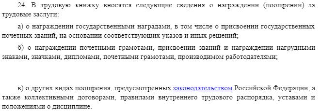 Пункт 24