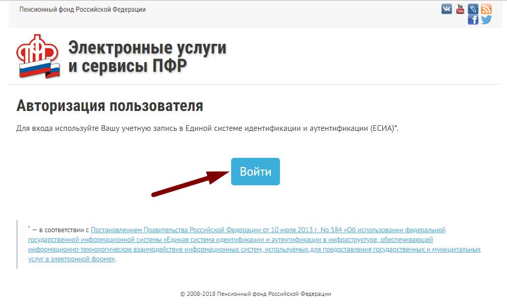 Сайт пенсионного фонда