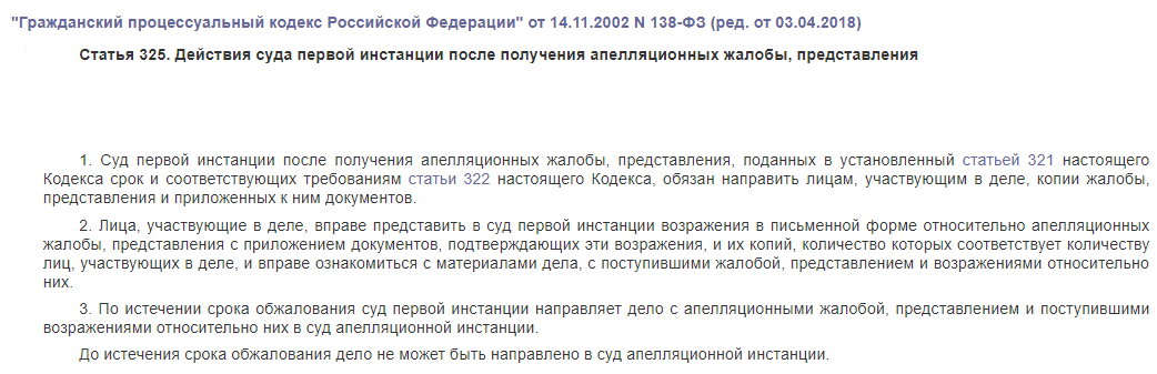 Статья 325 ГПК РФ