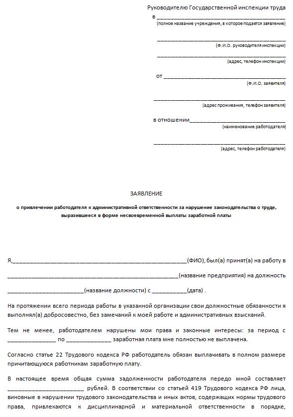 Образец заявления в трудовую инспекцию