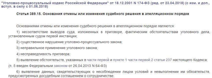 Статья УПК РФ 389.15