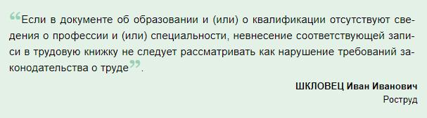 Комментарии представителя роструда
