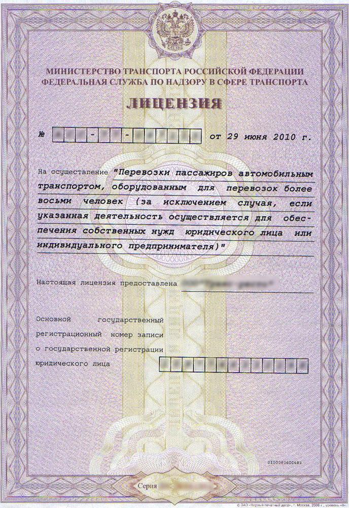 Образец лицензии на перевозку