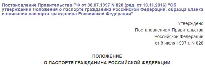 Положение о паспорте гражданина РФ