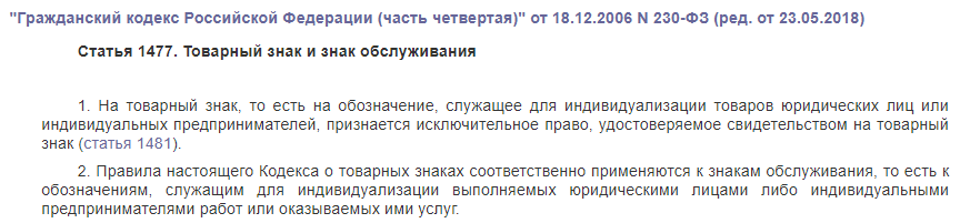 ГК РФ статья 1477