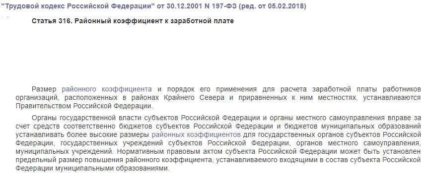 Статья 316 ТК РФ