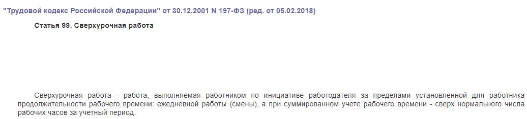 Статья 99 ТК РФ
