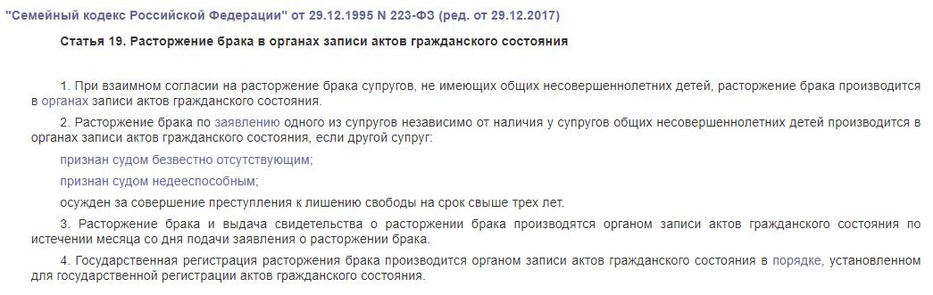 Статья 19 Семейного кодекса РФ