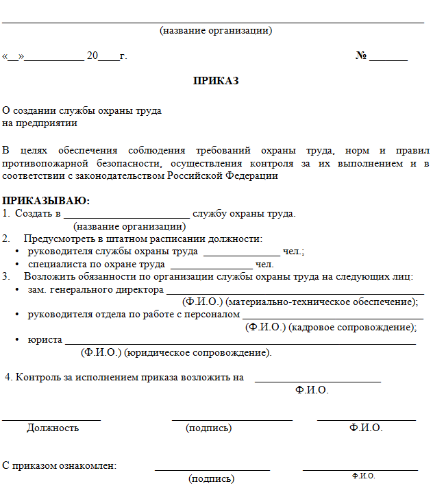 Образец приказа о создании службы охраны труда