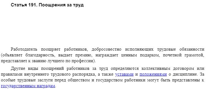 Статья 191