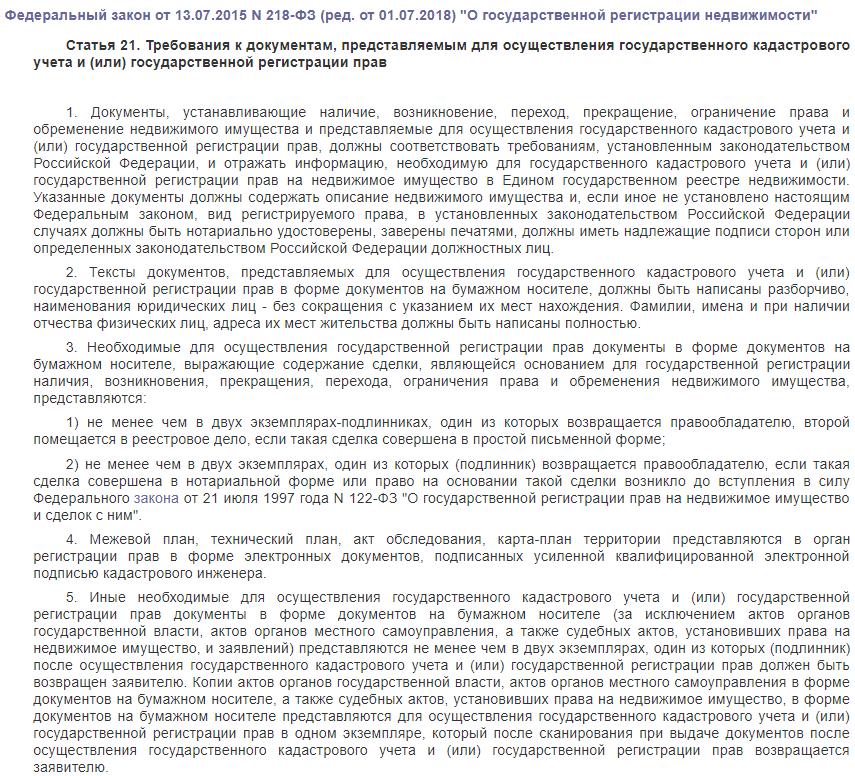 ФЗ 218 статья статья 21