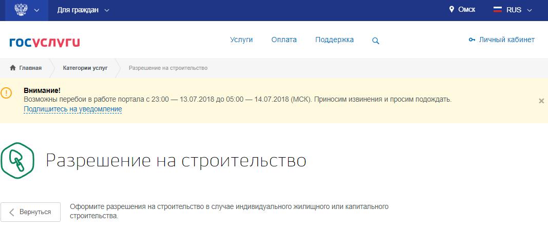 Подача заявления через сайт госуслуг