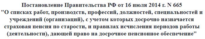 Постановление правительства №1050