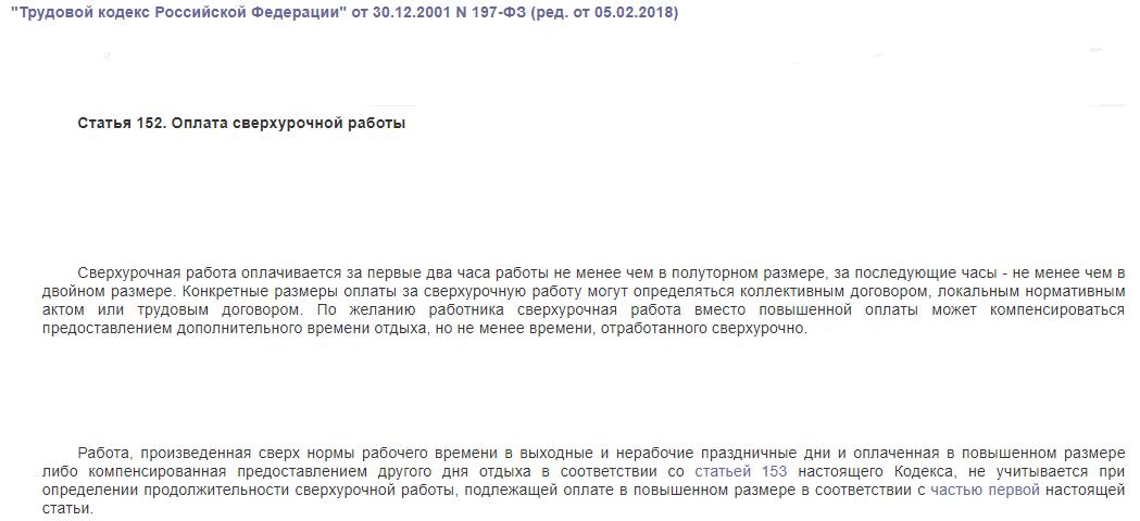 ТК РФ Статья 152
