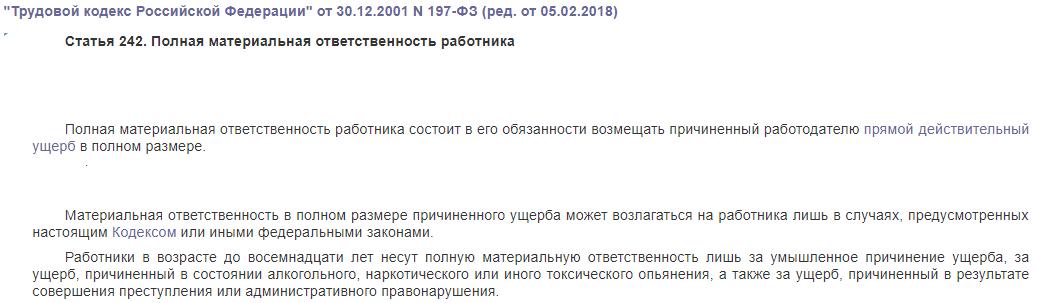 Статья 242 ТК РФ