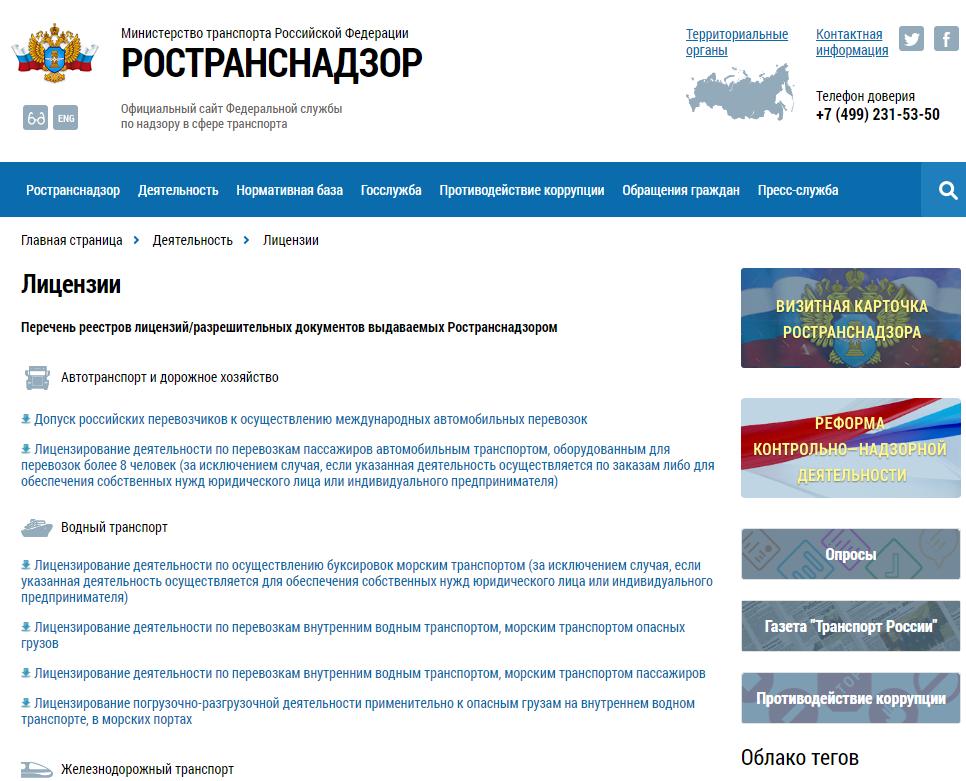 Сайт Ространснадзора