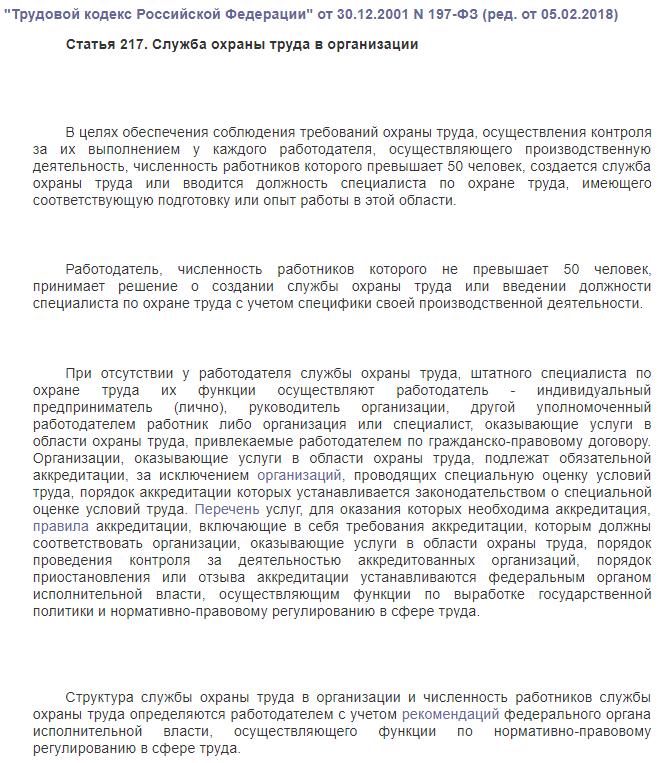 ТК РФ статья 217
